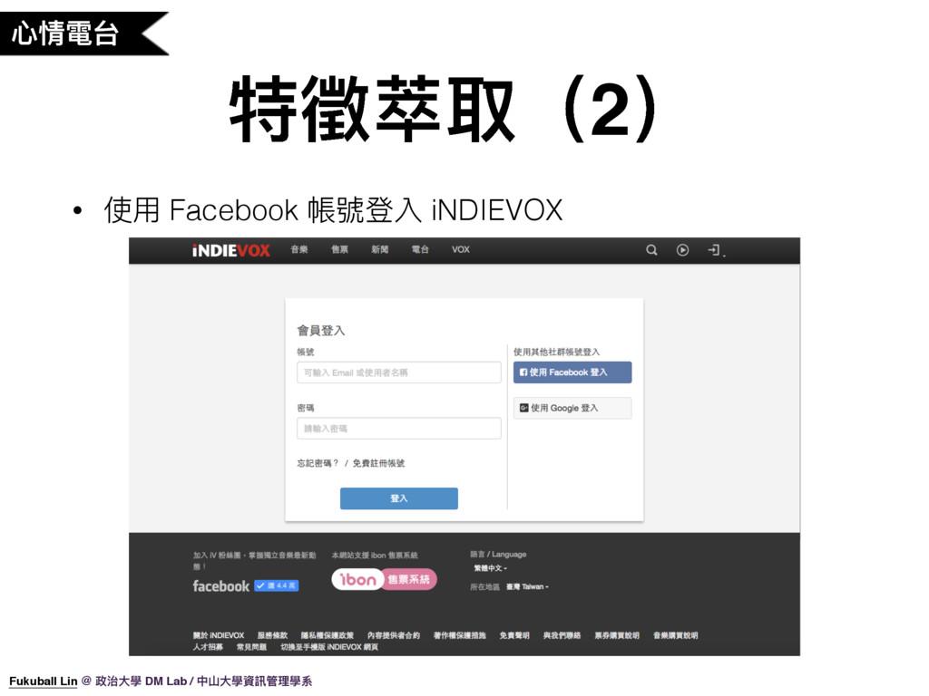 ஞ眐襎ݣ 粬监苚玲ҁ2҂ • ֵአ Facebook 癱蒈ጭ獈 iNDIEVOX Fukuba...