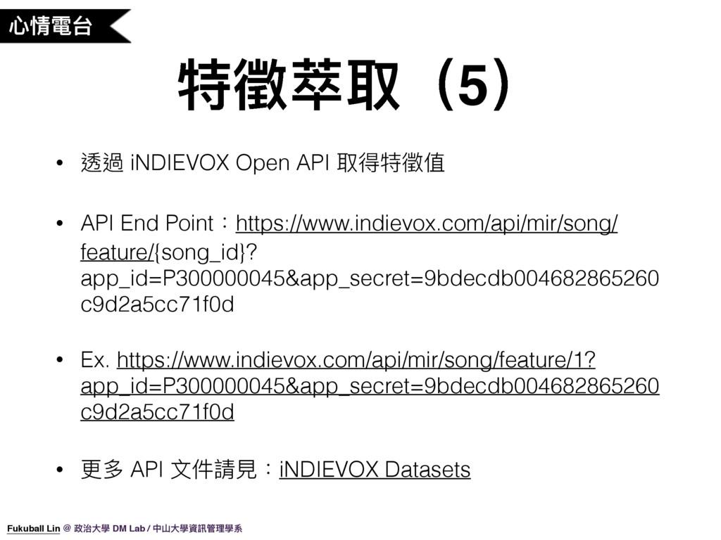 ஞ眐襎ݣ 粬监苚玲ҁ5҂ • 蝚螂 iNDIEVOX Open API 玲粬监独 • API...