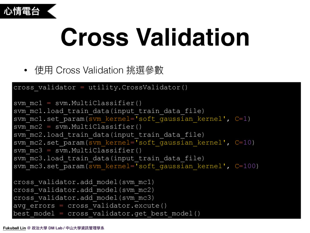 ஞ眐襎ݣ Cross Validation • ֵአ Cross Validation 螡㷢...
