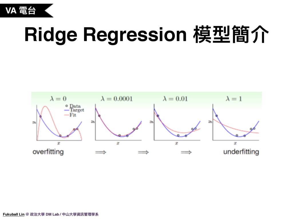 VA 襎ݣ Ridge Regression 秇ࣳ墋Օ Fukuball Lin @ 硰လय़䋊...