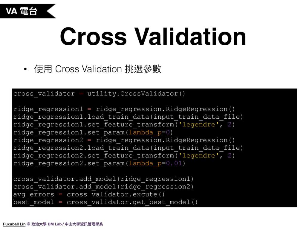 Cross Validation VA 襎ݣ • ֵአ Cross Validation 螡...