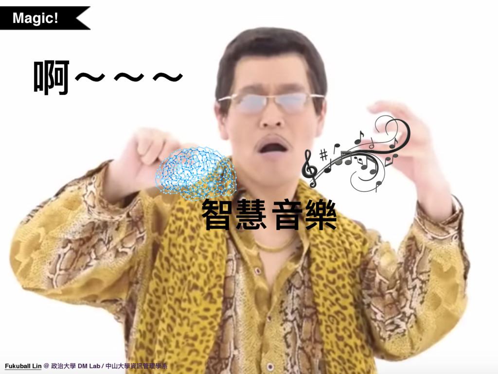 ฬ眻ᶪ禼 ࠡӗӗӗ Magic! Fukuball Lin @ 硰လय़䋊 DM Lab / Ӿ...