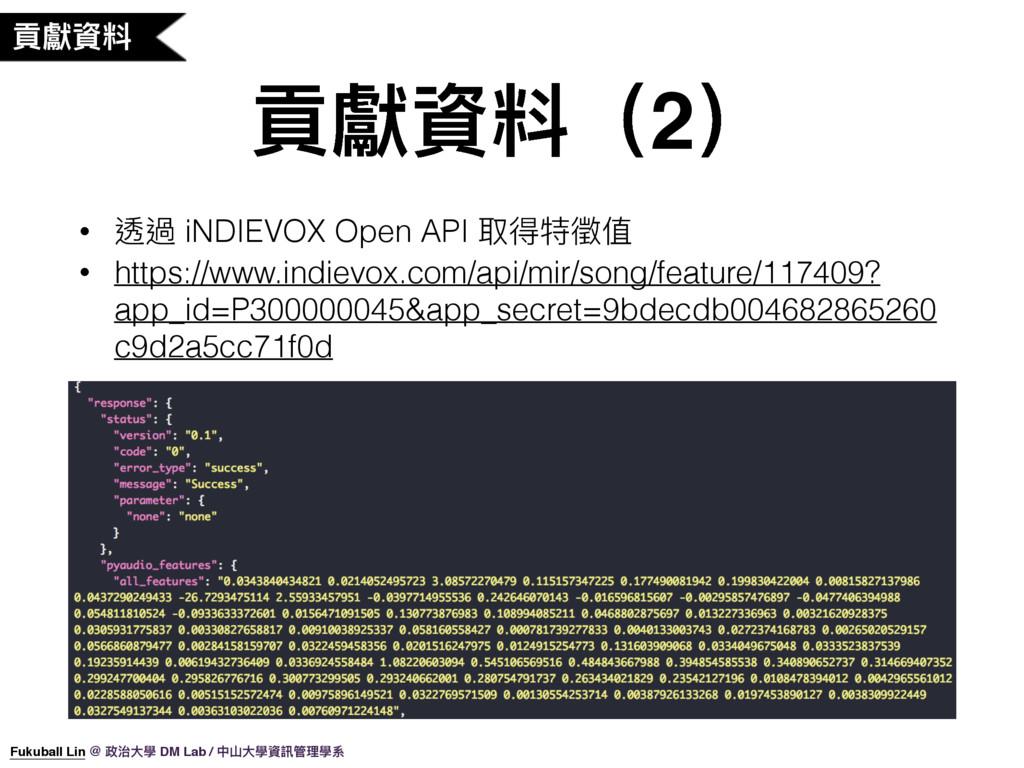 揙糽虻碘 揙糽虻碘ҁ2҂ • 蝚螂 iNDIEVOX Open API 玲粬监独 • htt...