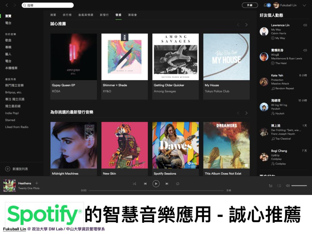 Spotify ጱฬ眻ᶪ禼䛑አ - 抁ஞവ萃 Fukuball Lin @ 硰လय़䋊 DM L...