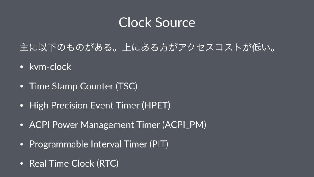 Clock Source ओʹҎԼͷͷ͕͋Δɻ্ʹ͋Δํ͕ΞΫηείετ͕͍ɻ • kvm...