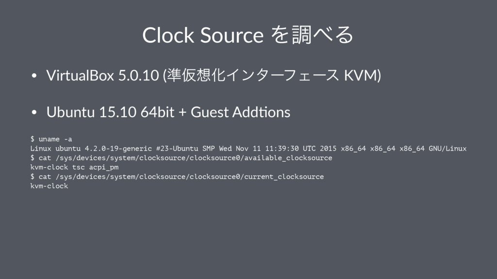Clock Source ΛௐΔ • VirtualBox 5.0.10 (४ԾԽΠϯλʔ...