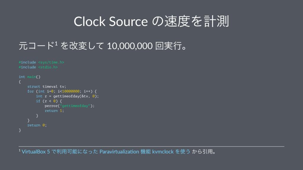 Clock Source ͷΛܭଌ ݩίʔυ1 Λվมͯ͠ 10,000,000 ճ࣮ߦɻ...