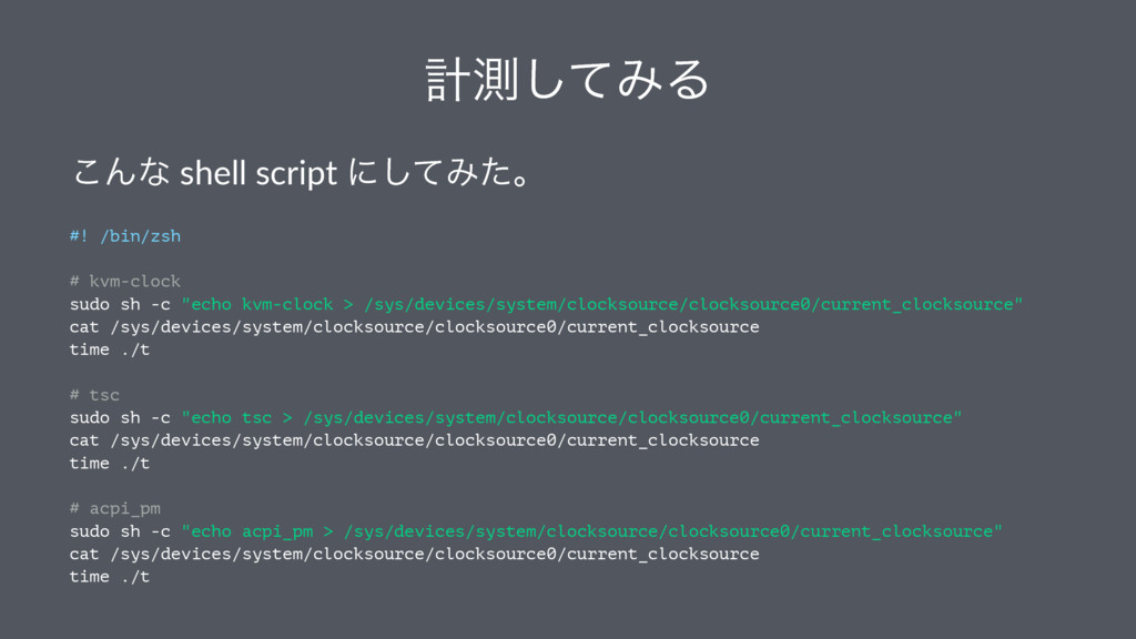 ܭଌͯ͠ΈΔ ͜Μͳ shell script ʹͯ͠Έͨɻ #! /bin/zsh # kv...