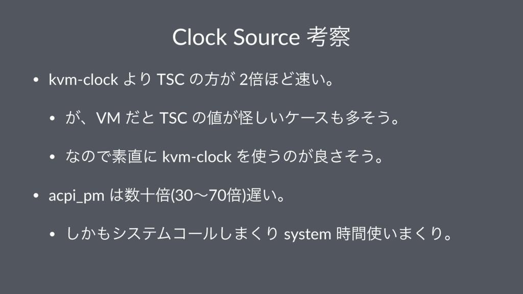 Clock Source ߟ • kvm-clock ΑΓ TSC ͷํ͕ 2ഒ΄Ͳ͍ɻ ...