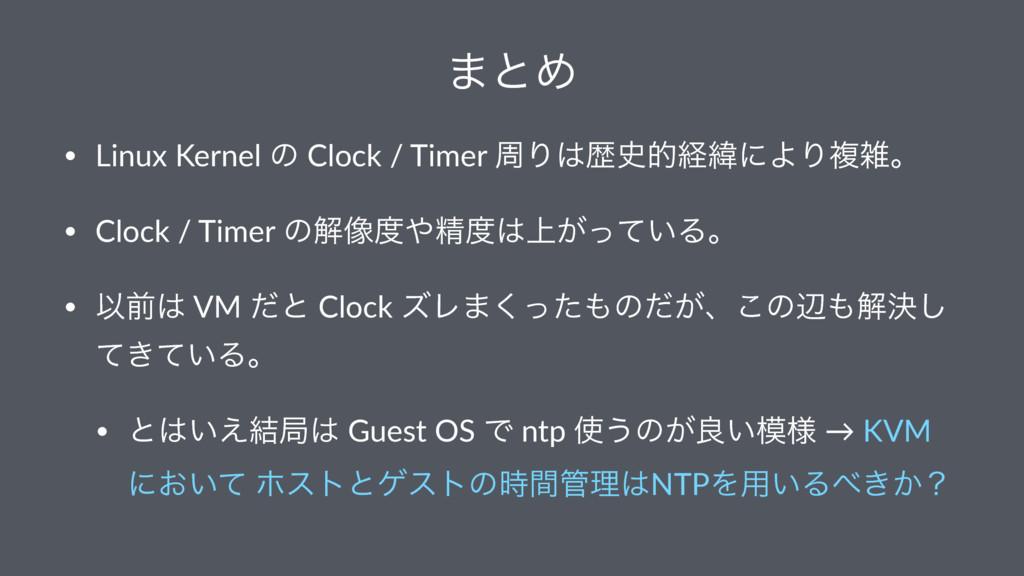 ·ͱΊ • Linux Kernel ͷ Clock / Timer पΓྺతܦҢʹΑΓෳ...