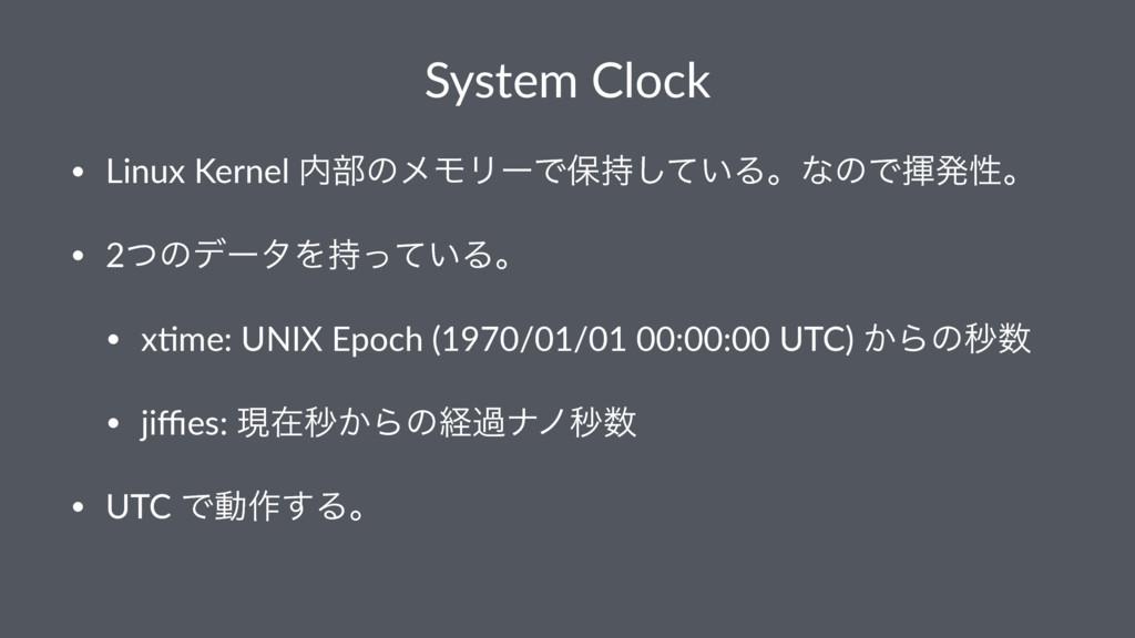 System Clock • Linux Kernel ෦ͷϝϞϦʔͰอ͍ͯ͠ΔɻͳͷͰش...