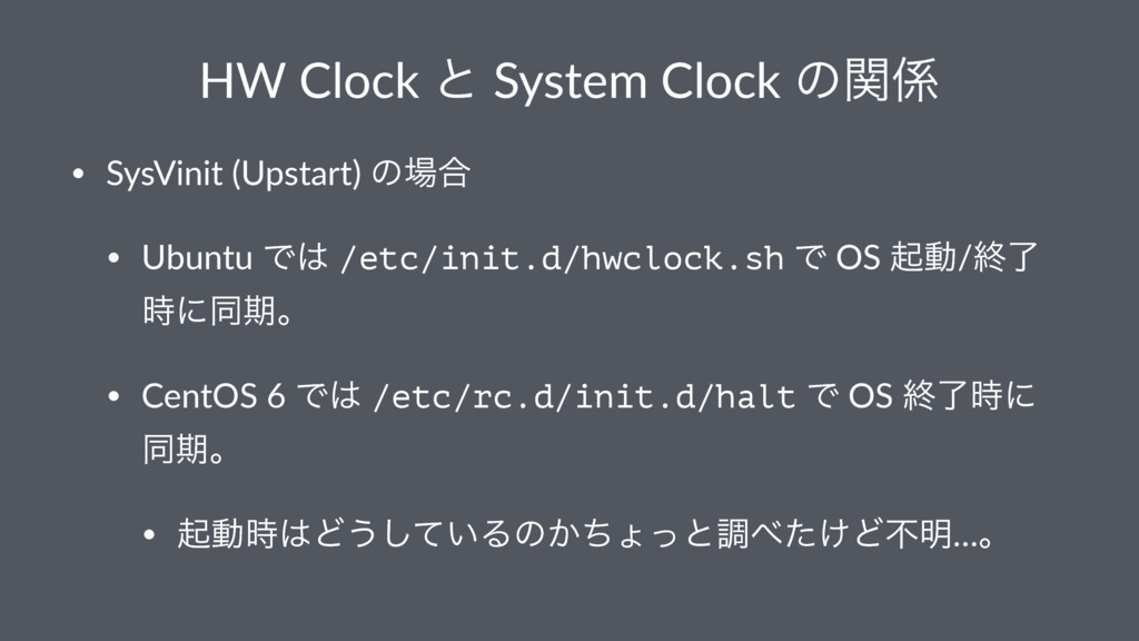 HW Clock ͱ System Clock ͷؔ • SysVinit (Upstart...