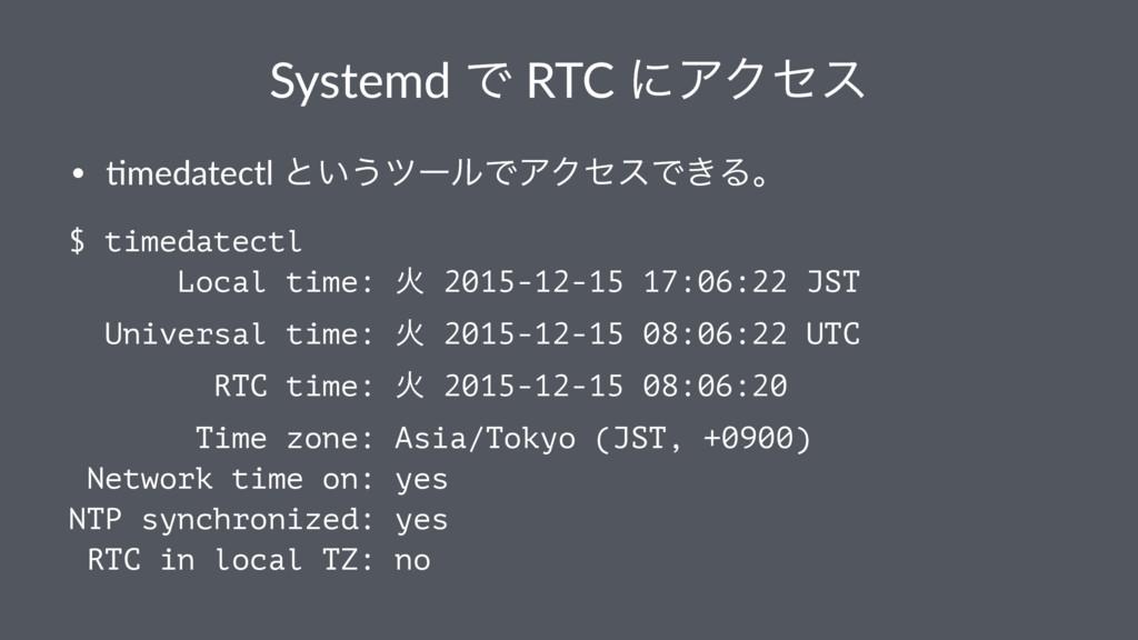 """Systemd Ͱ RTC ʹΞΫηε • """"medatectl ͱ͍͏πʔϧͰΞΫηεͰ͖Δ..."""