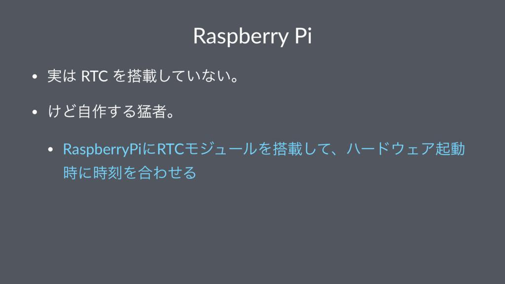 Raspberry Pi • ࣮ RTC Λࡌ͍ͯ͠ͳ͍ɻ • ͚Ͳࣗ࡞͢Δऀɻ • R...
