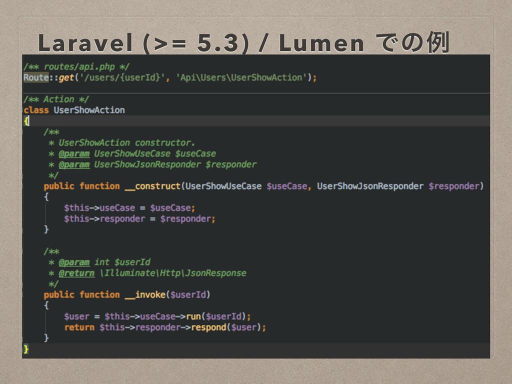 Laravel (>= 5.3) / Lumen Ͱͷྫ