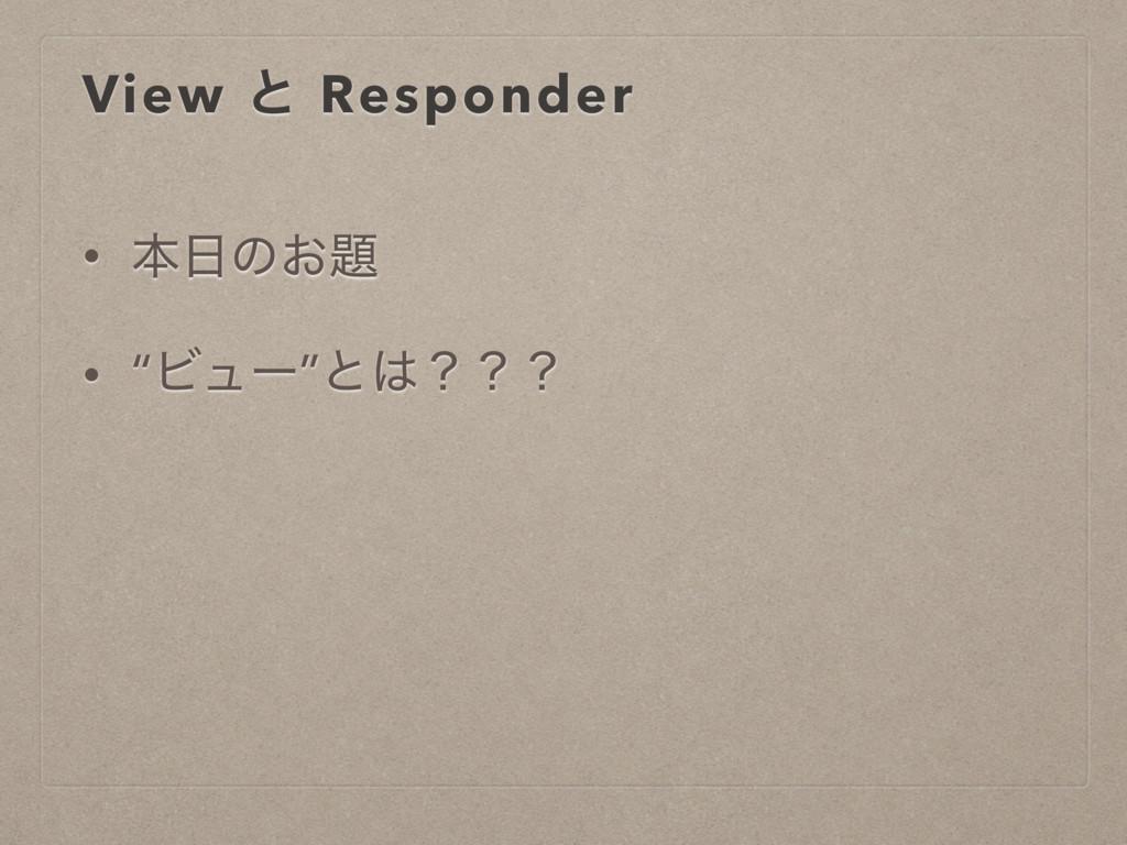 """View ͱ Responder • ຊͷ͓ • """"Ϗϡʔ""""ͱʁʁʁ"""