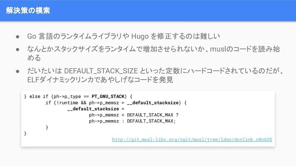 解決策の模索 ● Go 言語のランタイムライブラリや Hugo を修正するのは難しい ● なん...