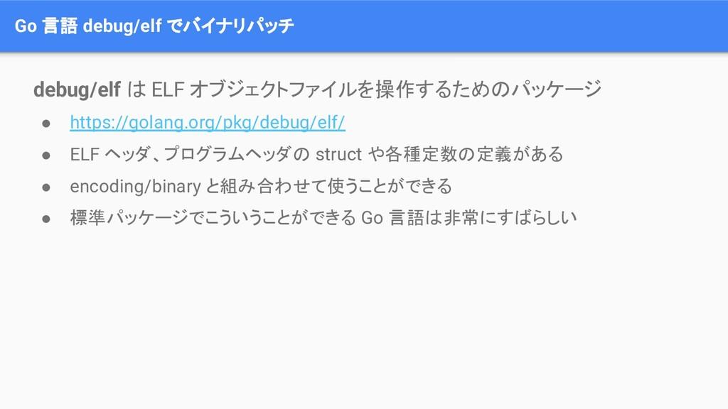 Go 言語 debug/elf でバイナリパッチ debug/elf は ELF オブジェクト...
