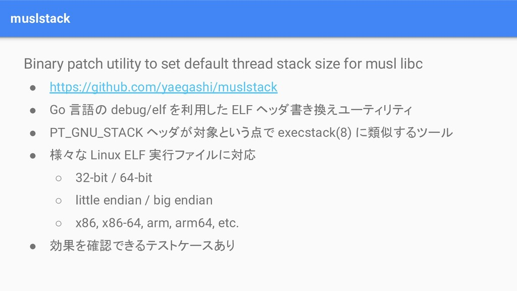 muslstack Binary patch utility to set default t...