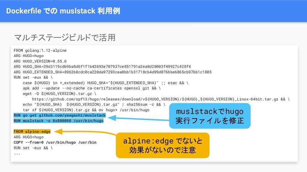 Dockerfile での muslstack 利用例 FROM golang:1.12-alp...