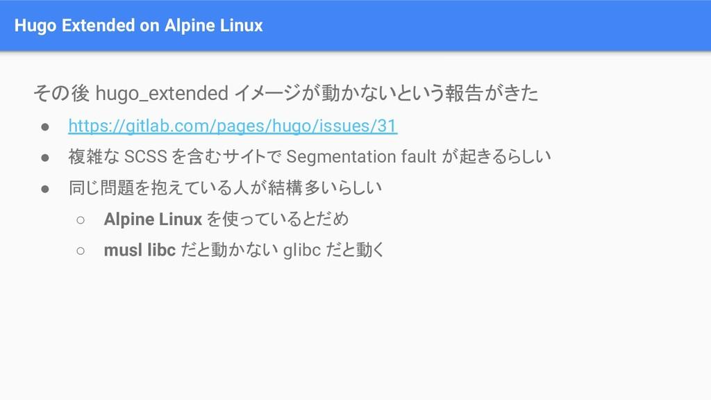 Hugo Extended on Alpine Linux その後 hugo_extended...
