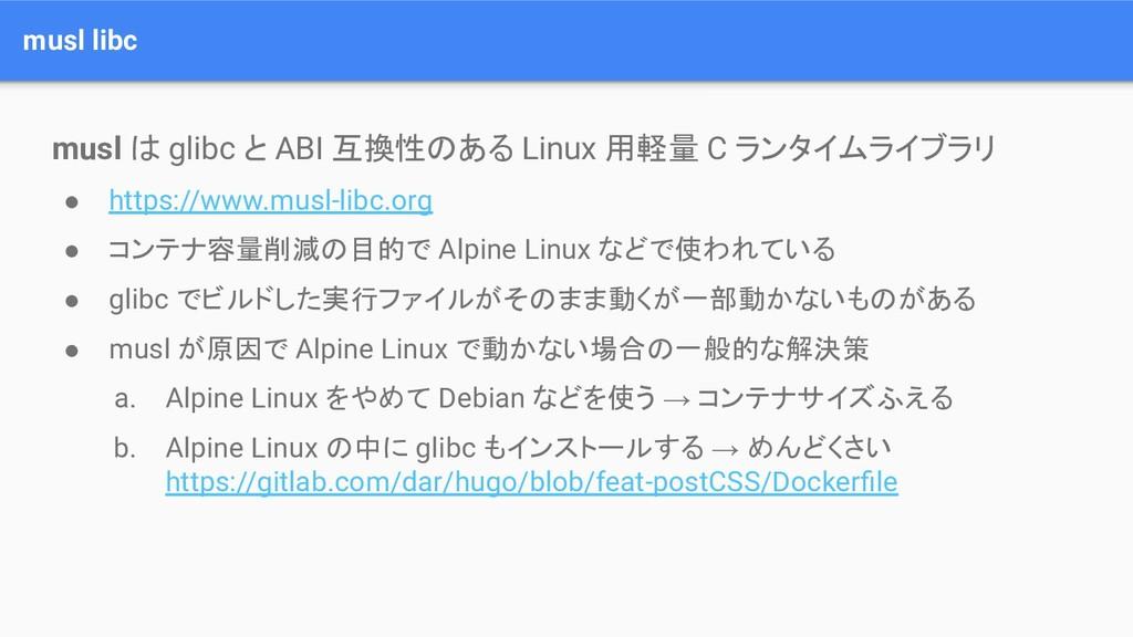 musl libc musl は glibc と ABI 互換性のある Linux 用軽量 C...