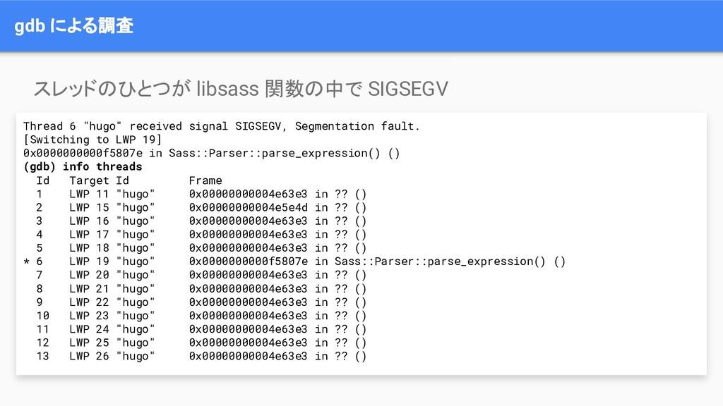 "gdb による調査 Thread 6 ""hugo"" received signal SIGSE..."