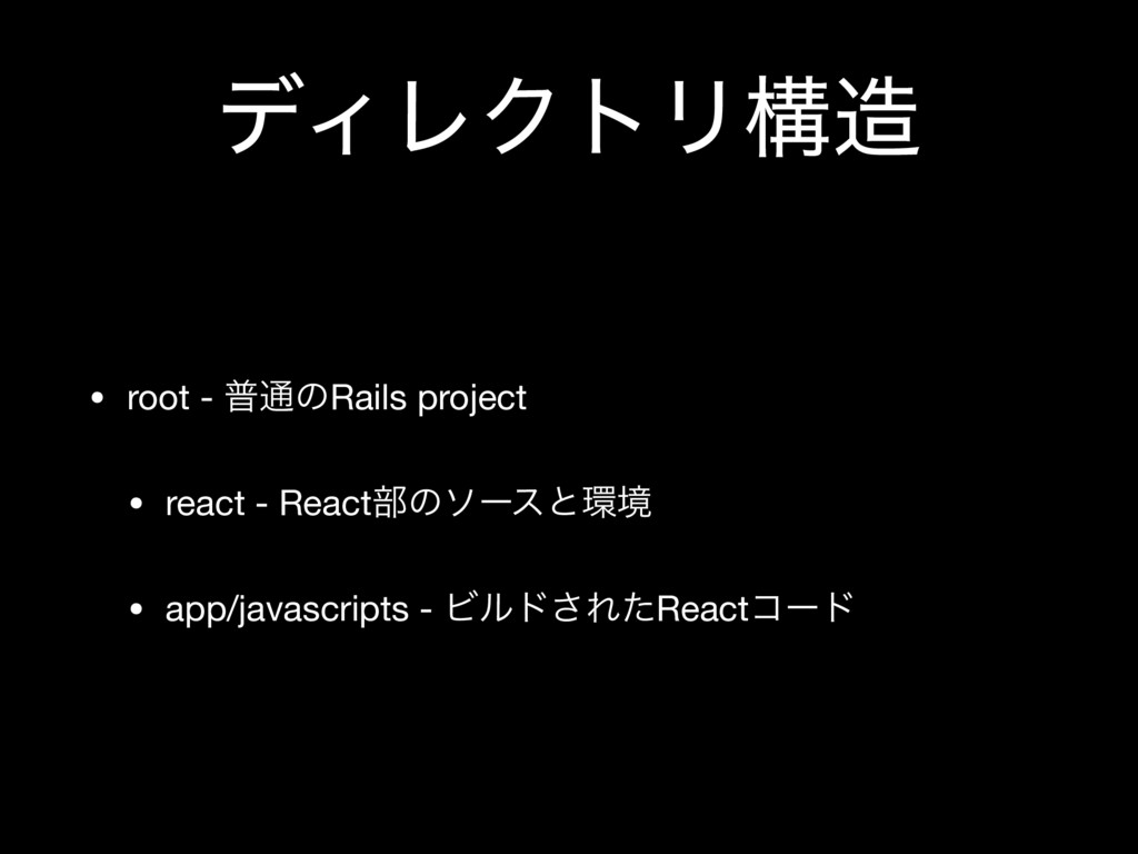 σΟϨΫτϦߏ଄ • root - ී௨ͷRails project  • react - R...