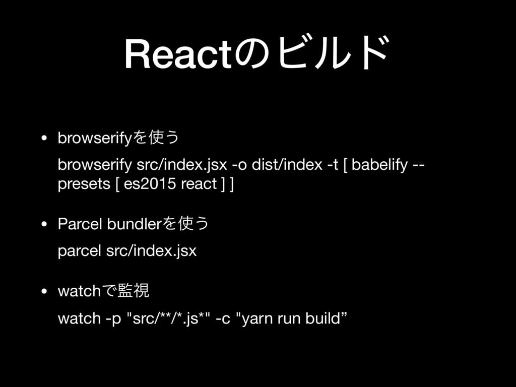 ReactͷϏϧυ • browserifyΛ͏ browserify src/index...