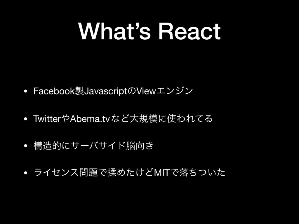 What's React • Facebook੡JavascriptͷViewΤϯδϯ  • ...