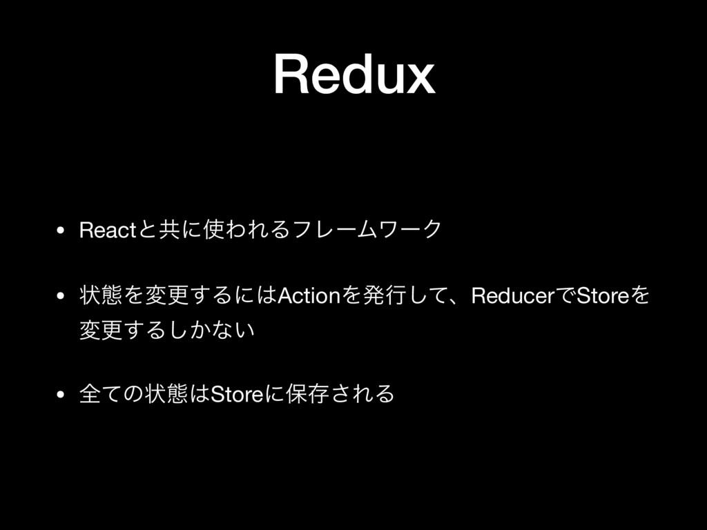 Redux • ReactͱڞʹΘΕΔϑϨʔϜϫʔΫ  • ঢ়ଶΛมߋ͢ΔʹActionΛ...