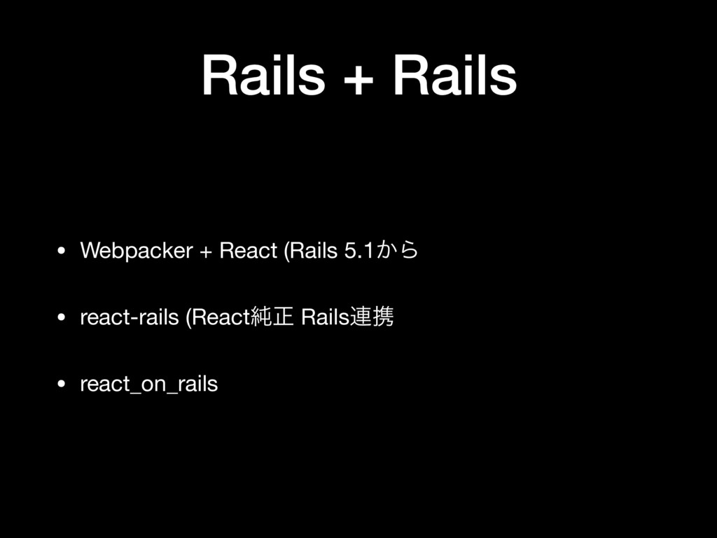 Rails + Rails • Webpacker + React (Rails 5.1͔Β ...