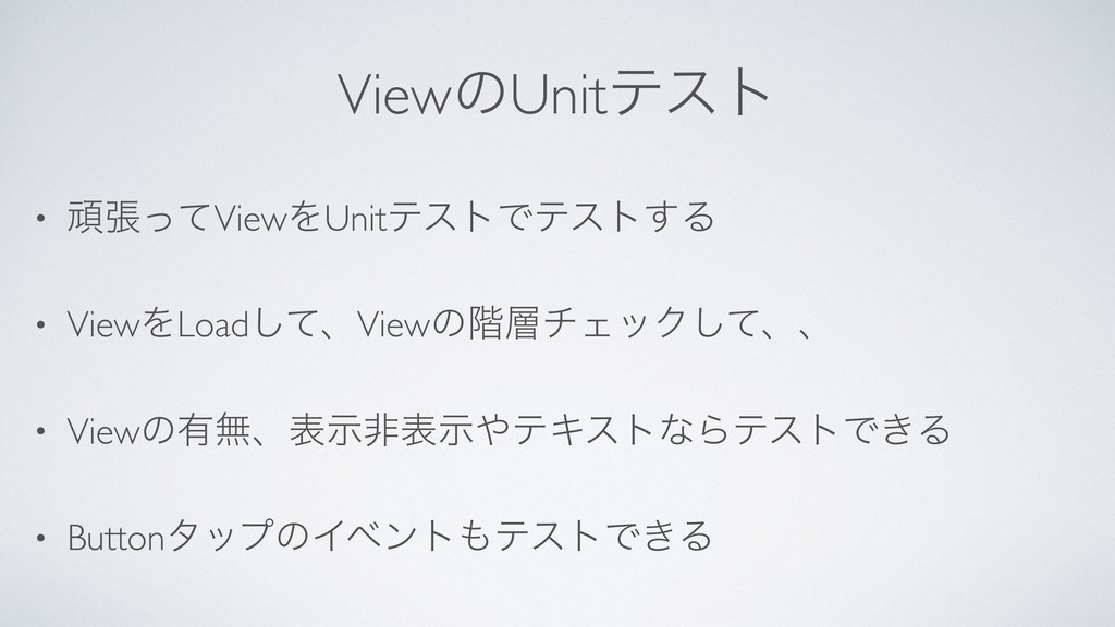 ViewͷUnitςετ • ؤுͬͯViewΛUnitςετͰςετ͢Δ • ViewΛLo...
