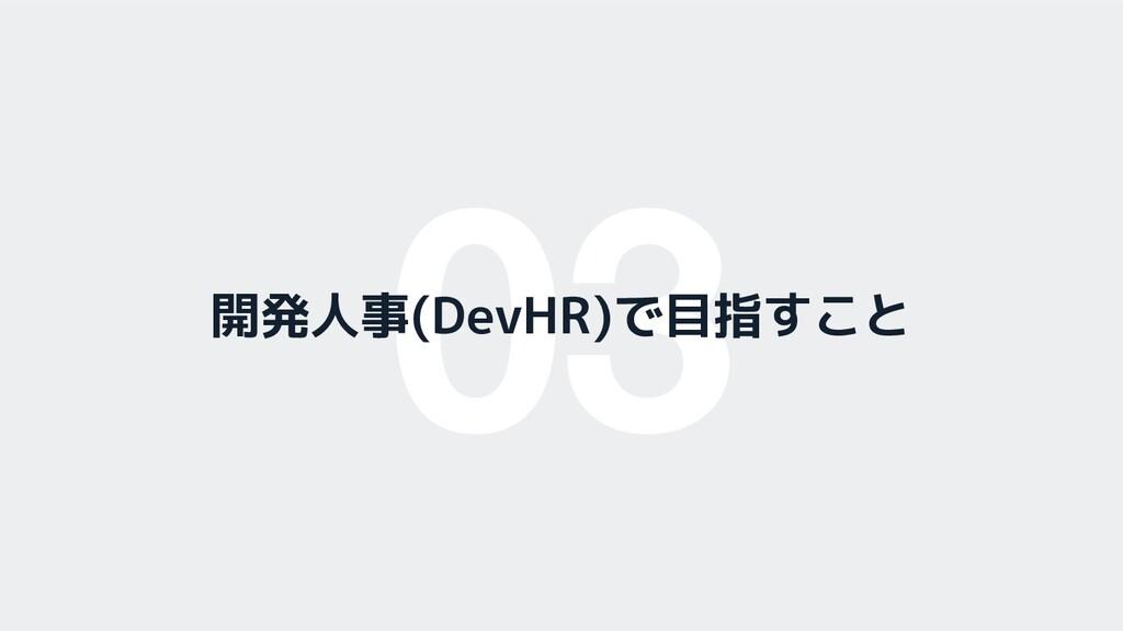 03 開発人事(DevHR)で目指すこと