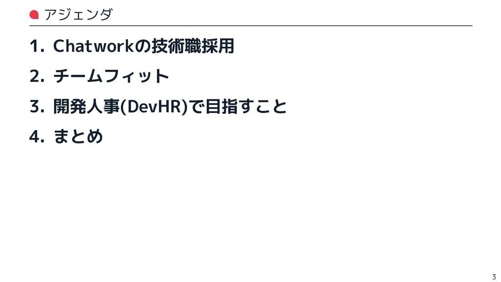 アジェンダ 1. Chatworkの技術職採用 2. チームフィット 3. 開発人事(DevH...
