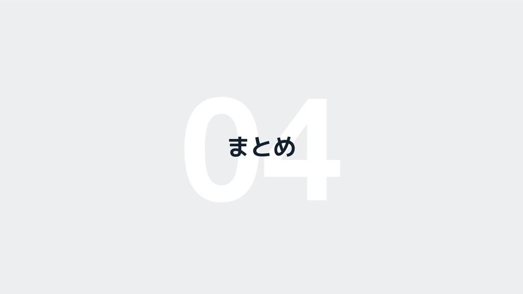 04 まとめ