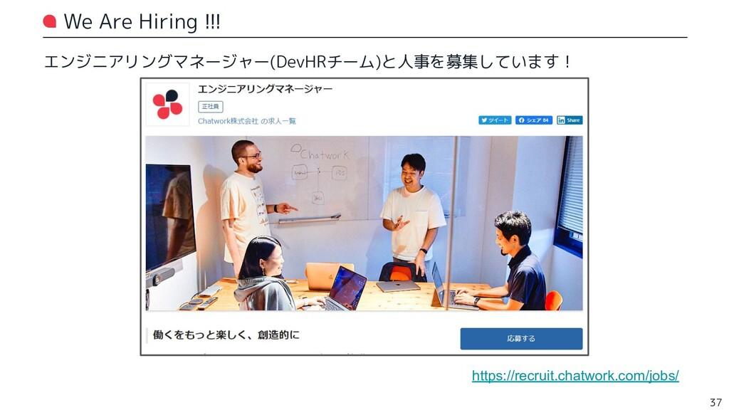 We Are Hiring !!! 37 エンジニアリングマネージャー(DevHRチーム)と人...