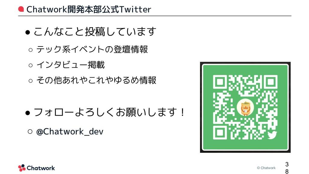 3 8 Chatwork開発本部公式Twitter © Chatwork ● こんなこと投稿し...