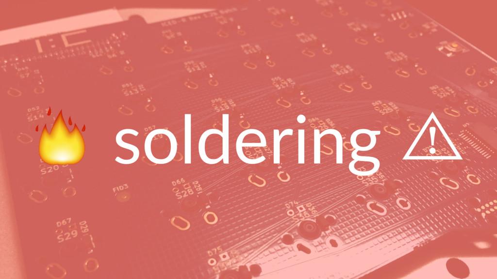 ! soldering ⾠