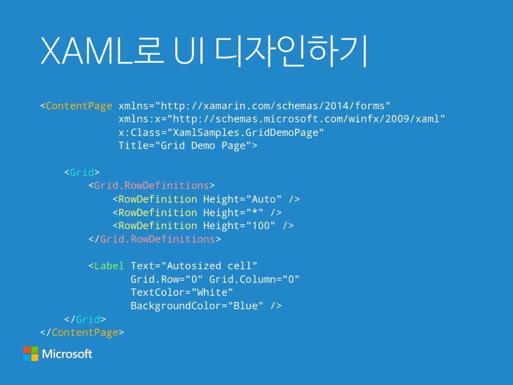 """9"""".-۽6*٣ੋೞӝ <ContentPage xmlns=""""http://xamar..."""