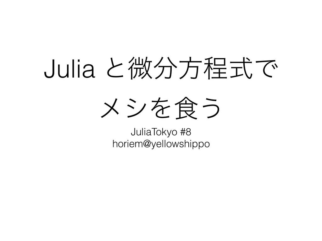 Julia ͱඍํఔࣜͰ ϝγΛ৯͏ JuliaTokyo #8 horiem@yellow...