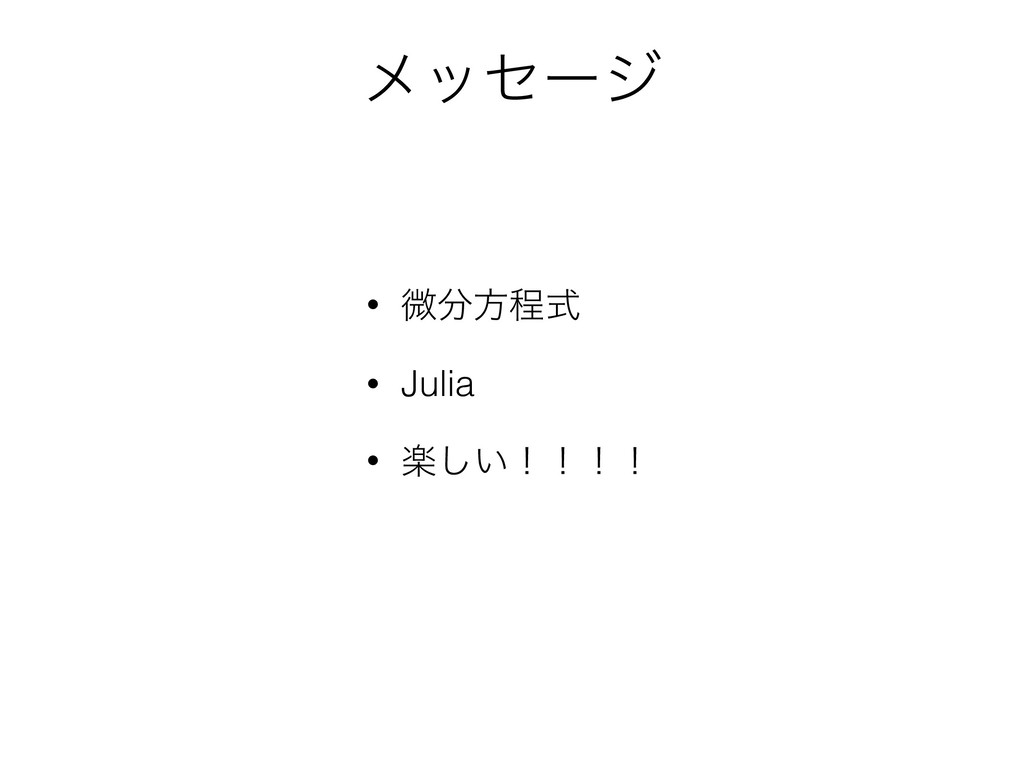 ϝοηʔδ • ඍํఔࣜ • Julia • ָ͍͠ʂʂʂʂ