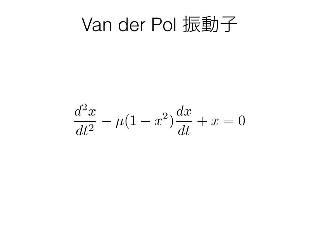 Van der Pol ৼಈࢠ d2x dt2 µ(1 x2) dx dt + x = 0 <...