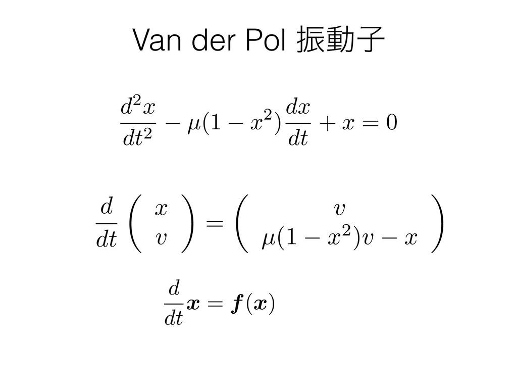 d dt ✓ x v ◆ = ✓ v µ(1 x2)v x ◆ <latexit sha1_b...