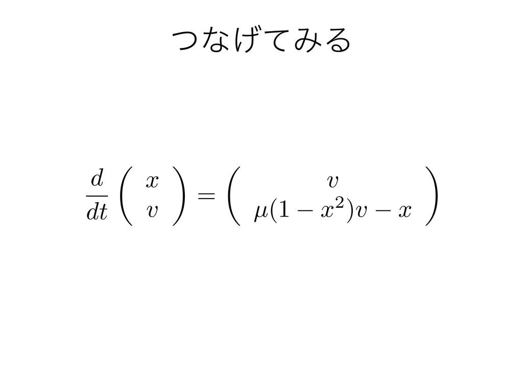 ͭͳ͛ͯΈΔ d dt ✓ x v ◆ = ✓ v µ(1 x2)v x ◆ <latexit...