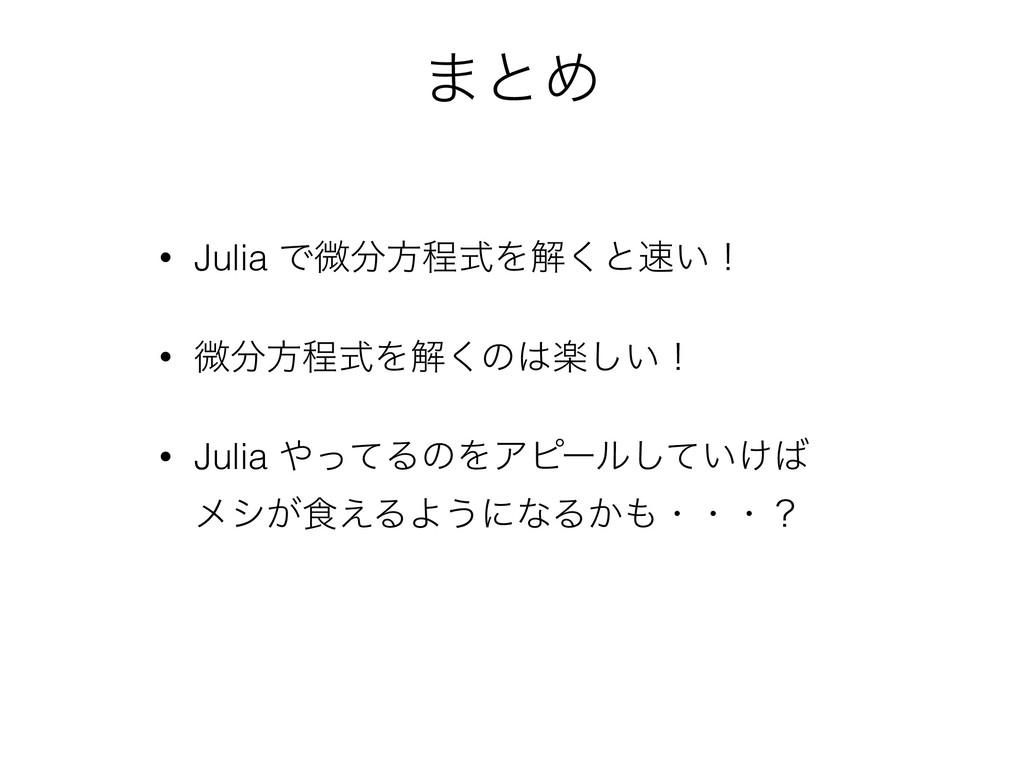 ·ͱΊ • Julia ͰඍํఔࣜΛղ͘ͱ͍ʂ • ඍํఔࣜΛղ͘ͷָ͍͠ʂ • Ju...