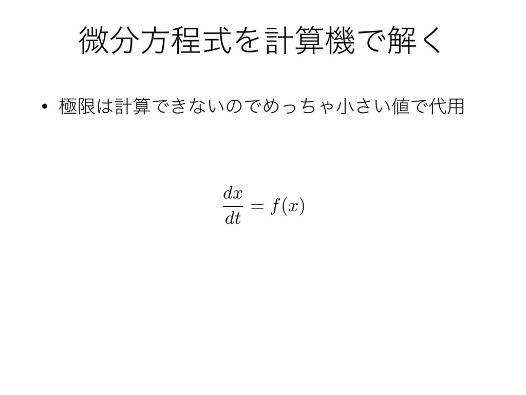 ඍํఔࣜΛܭػͰղ͘ • ۃݶܭͰ͖ͳ͍ͷͰΊͬͪΌখ͍͞Ͱ༻ dx dt = f...