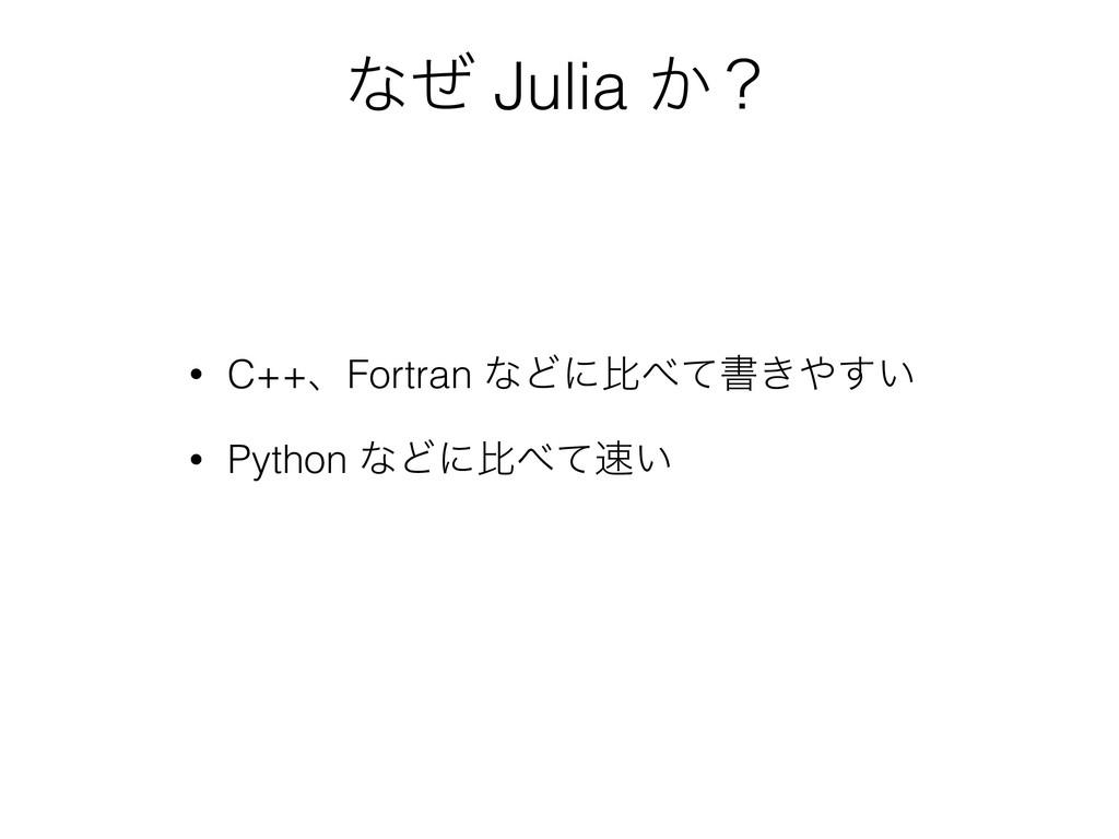 ͳͥ Julia ͔ʁ • C++ɺFortran ͳͲʹൺͯॻ͖͍͢ • Python ...