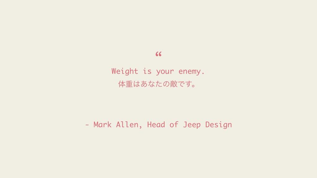 Weight is your enemy. ମॏ͋ͳͨͷఢͰ͢ɻ - Mark Allen,...