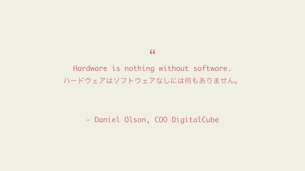 Hardware is nothing without software. ϋʔυΣΞιϑ...